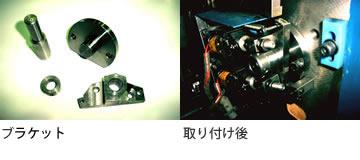TP98用インフィードクラッチ ブラケット/取り付け後