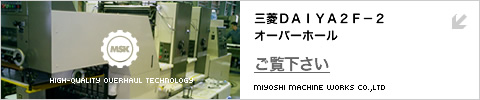 三菱DAIYA2F-2 オーバーホール