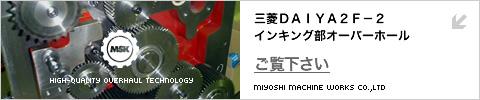 三菱DAIYA2F-2 インキング部オーバーホール