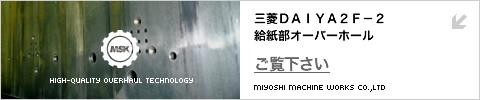 三菱DAIYA2F-2 紙給部オーバーホール