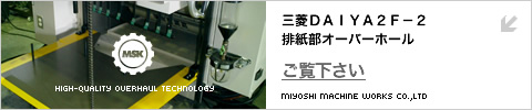 三菱DAIYA2F-2 配紙部オーバーホール