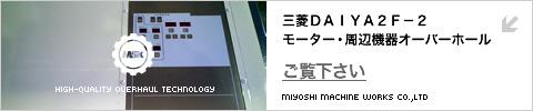 三菱DAIYA2F-2 モーター・周辺機器オーバーホール