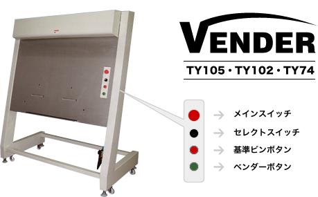 ベンダー/TY105・TY102・TY74